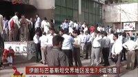 伊朗与巴基斯坦交界地区发生7.8级地震[黑龙江新闻联播]