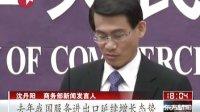 沈丹阳:中国服务贸易排名升至全球第三[东方新闻]