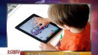 两岁半男孩玩1年iPad  近视500度[北京您早]