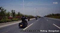 哈雷上海车主会东山游照片集锦 H.O.G. Shanghai Riding Dongshan