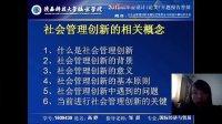 陕西科技大学镐京学院  毕业设计开题报告答辩 国贸094 高婷