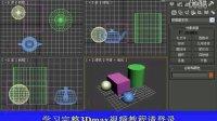 3Dmax视频教程17-选择工具2_10086.CXZZL.COM.CN