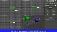 3Dmax视频教程8-复制对象10086.CXZZL.COM.CN