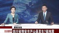 最新消息:四川省雅安市芦山县发生7级地震[北京您早]
