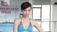 【鑫丽宸灬HD】苏州选拔赛入围选手 齐圆缘-比基尼展示 超清
