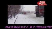 视频: 鸡西奇瑞QQ车友会