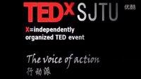 TEDxSJTU 一周年纪念