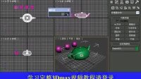3dmax渲染教程 3dmax基础教程 3dmax教程下载 3dmax视频教程下载 3D 选择并缩放