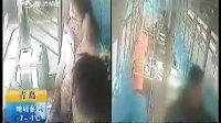【鑫丽宸灬HD】济南一男子公交车上猥亵少女被拍下窘相