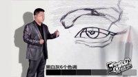 【中国好素描】五官眼睛的画法 美术教学自学课程