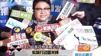 娱乐乐翻天 2013 娱乐乐翻天 130424 赵薇拒绝捐款排行榜
