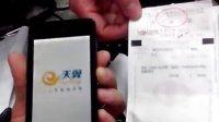 向京东商城购买华为y300c手机
