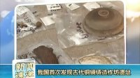 我国首次发现古代铜镜铸造作坊遗址