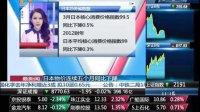 日本物价连续五个月同比下降 最新闻 130426