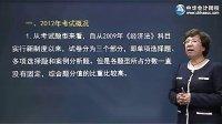 视频: 2013年注册会计师 经济法QQ372261869