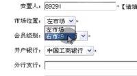 视频: 会员后台注册转账操作(阳光老师)20130423