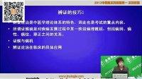 2013中西医执业医师资格考试实践技能-5