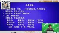 2013中西医执业医师资格考试实践技能-3