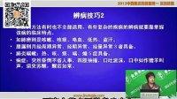 2013中西医执业医师资格考试实践技能-4