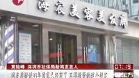 深圳社保局:成立公司不属于挪用社保基金行为 看东方 130427