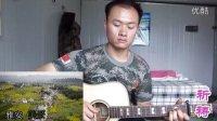 视频: 吉他独奏 祈祷 雅安(小三和弦qq793144432)