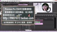 10-4:水墨风格视频墨水跟随效果实例-Premiere pro CS6
