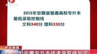 安徽专升本统考录取线划定 安徽新闻联播 130427
