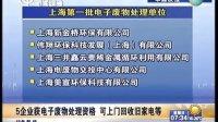 5企业获电子废物处理资格  可上门回收旧家电等[上海早晨]