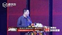 视频: 吕咸逊:高端白酒格局重构与酒商应对(酒学坊http:www.jiuxf.com)