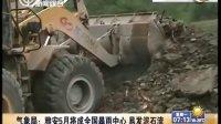 新京报:气象局——雅安5月将成全国暴雨中心  易发泥石流[上海早晨]