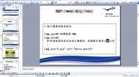 视频: 徐彤教程--html简介第0259讲:实例04-图像多媒体