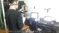 广州迪赞Kinect百度地图