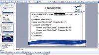 视频: 徐彤教程--html简介第0265讲:实例10-框架标记2