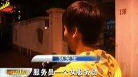 男子入住酒店洗澡 女服务员突然闯入 130501 早安江苏