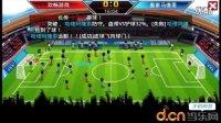 热血足球经理—足球迷必玩手机网游【当乐网】