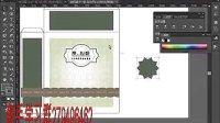AI教学视频_包装设计篇_茶叶盒设计 新手群:279496462