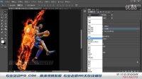 C04-篮球巨星科比 麦蒂势如水火ps高手创意教程精华版