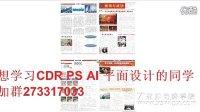 CDR教程 CDR软件介绍和前景 CDR平面设计教程