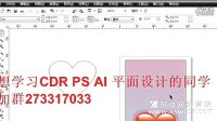 CDR教程 CDR实例教程 CDR平面设计教程 CDR设计