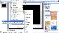 PPt实例教程-flash动画插入