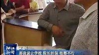 市中医院:小心医疗费诈骗电话来了!(阳江新闻20130426)