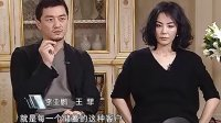 综艺最爆点 2013 李亚鹏 王菲 将爱进行到底 130913 王菲称嫁李亚鹏后落俗