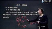 视频: 2014年注册会计师 经济法 第二章03代理制度QQ372261869
