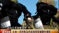 日本网民猜测中、朝、美暗杀钓鱼岛指挥官 网友评论是安培阴谋