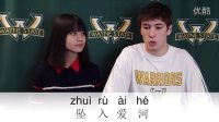 Learn a Chinese Phrase#21: Fall into Love River