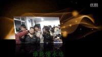 南阳市八中08届206班影集,会声会影X4电子影集,