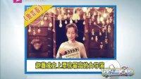 赵薇成史上票房最高的女导演[娱乐高八度]