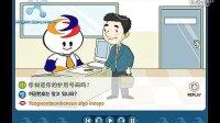 韩语学习视频教程 FLASH版 第11课