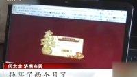 视频: 济南:网上兼职变博彩 假网站骗走7万元 20130509 现场快报