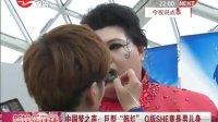 """中国梦之声:巨型""""韩红""""  Q版SHE竟是男儿身[新娱乐在线]"""